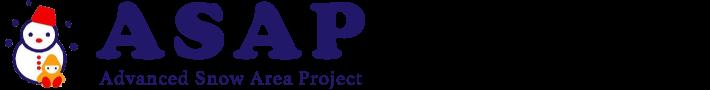 有限会社アサップ [ASAP - Advanced Snow Area Project]
