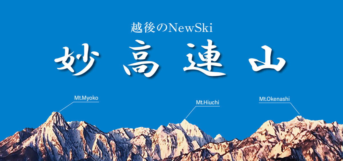 妙高連山 - 越後のNewSki